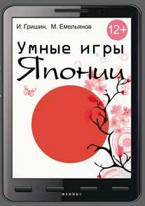 umnyie-igryi-yaponii_9942710